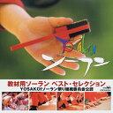 教材用ソーラン ベスト・セレクション/CD/CRCI-20594