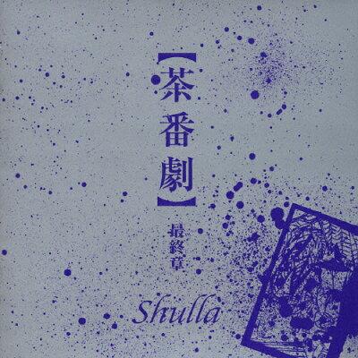 【茶番劇】~最終章~/CD/CRCP-40126