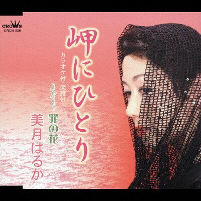 岬にひとり/CDシングル(12cm)/CRCN-986