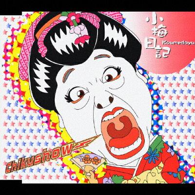 小梅日記/CDシングル(12cm)/CRCP-10138