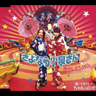 さよなら小泉さん/CDシングル(12cm)/CRCP-560