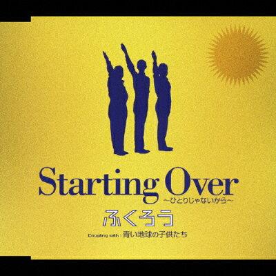 Starting Over~ひとりじゃないから~/CDシングル(12cm)/CRCP-561