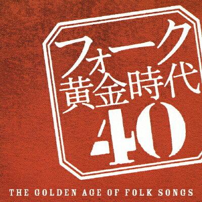 フォーク黄金時代 40-THE GOLDEN AGE OF FOLK SONGS-/CD/CRCP-20389