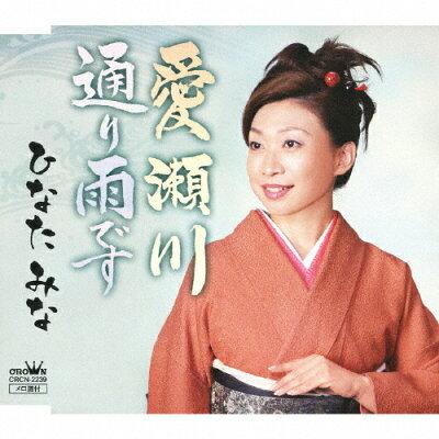 愛瀬川/CDシングル(12cm)/CRCN-2239