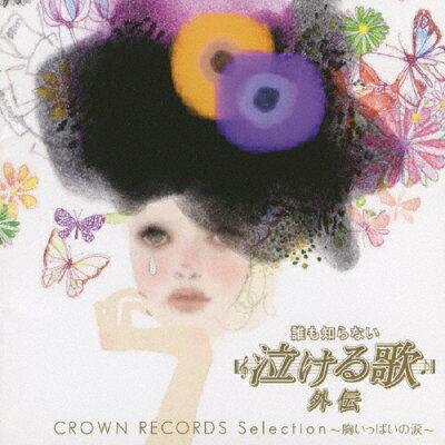 日本テレビ系「誰も知らない泣ける歌」オフィシャル外伝コンピレーションアルバム CROWN RECORDS Selection~胸いっぱいの涙~/CD/CRCP-40228
