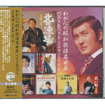 わが心の昭和歌謡名曲集 ベストベスト/オムニバス SBB-319