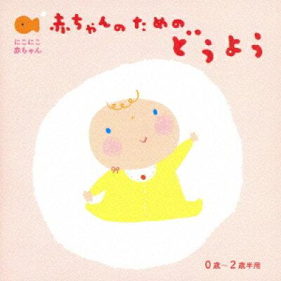 にこにこ赤ちゃん 赤ちゃんのための童謡 0歳~2歳半用/CD/CRCD-2389