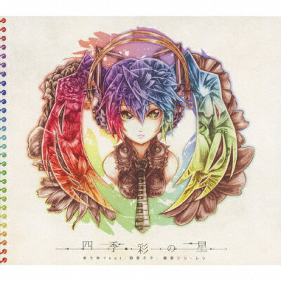四季彩の星/CD/CRCP-40281