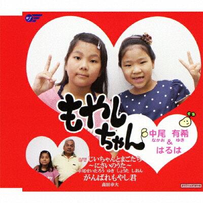 もやしちゃん/CDシングル(12cm)/WJCR-86800