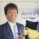 メロディー ~ベストオブ平尾昌晃~/CD/CRCN-20370