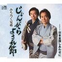 じょんがらよされ節/CDシングル(12cm)/CRCN-1628