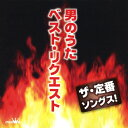 ザ・定番ソングス! 男のうた ベスト・リクエスト/CD/CRCN-25122