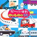 だ~いすき!のりもののうた/CD/CRCD-2439