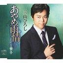 あやめ雨情/CDシングル(12cm)/CRCN-1768