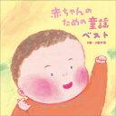 赤ちゃんのための童謡ベスト 0歳~2歳半用/CD/CRCD-2450