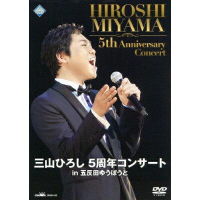 三山ひろし 5周年コンサート in 五反田ゆうぽうと/DVD/CRBN-42