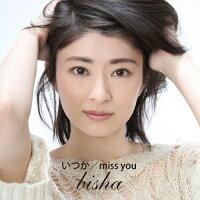 いつか/miss you/CDシングル(12cm)/CRCN-2644
