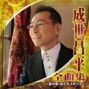 成世昌平 全曲集 ~雪の宿・はぐれコキリコ~/CD/CRCN-41204