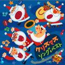 クリスマス・ソング ベスト/CD/CRCD-2469