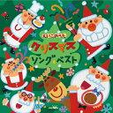 えいごのうた クリスマス・ソング ベスト/CD/CRCD-2470