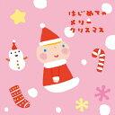 はじめてのメリークリスマス/CD/CRCD-2471