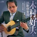 木村好夫のギター演歌 ~昭和の名曲コレクション~/CD/CRCI-20817