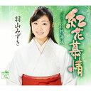 紅花慕情/CDシングル(12cm)/CRCN-1951