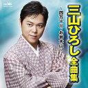 三山ひろし 全曲集 ~四万十川・お岩木山~/CD/CRCN-41234