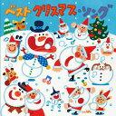 ベスト クリスマス・ソング/CD/CRCD-2479