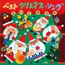 ベスト クリスマス・ソング えいごのうた/CD/CRCD-2480
