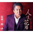 人生花暦/CDシングル(12cm)/CRCN-8034