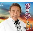 男の夢/CDシングル(12cm)/CRCN-3614