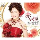 赤い涙/CDシングル(12cm)/CRCN-8078