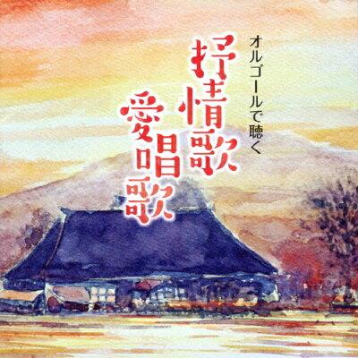 オルゴールで聴く 抒情歌・愛唱歌/CD/CRCI-20841
