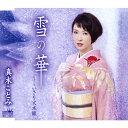 雪の華/CDシングル(12cm)/CRCN-8093