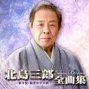 北島三郎全曲集~夢千里・風雪ながれ旅~/CD/CRCN-41251