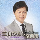 三山ひろし全曲集 ~男の流儀・四万十川~/CD/CRCN-41256