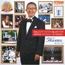おはようパーソナリティー道上洋三です 40周年記念 ベストアルバム ~きょうは記念日~/CD/CRCN-41258