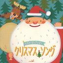 ベスト・セレクション クリスマス・ソング/CD/CRCD-2485