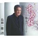 千島桜/CDシングル(12cm)/CRCN-8105