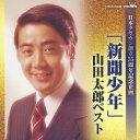 日本クラウン創立55周年記念企画「新聞少年」山田太郎ベスト/CD/CRCN-20438