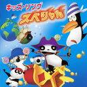 キッズ・ソング スペシャル/CD/CRCD-2487