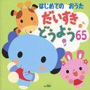 はじめてのおうた だいすき どうよう65/CD/CRCD-2489