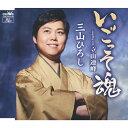 いごっそ魂(タイプA)/CDシングル(12cm)/CRCN-8116