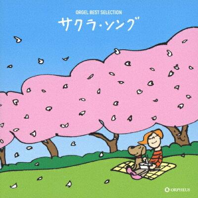 オルゴール・ベスト・セレクション サクラ・ソング/CD/CRCI-20848