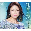 孔雀の純情/CDシングル(12cm)/CRCN-8126