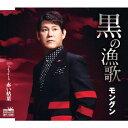 黒の漁歌/CDシングル(12cm)/CRCN-8127