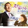 天を駈ける/CDシングル(12cm)/CRCN-2766