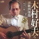 木村好夫のギター演歌~昭和の名曲コレクション 2~/CD/CRCI-20860