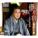 儚な宿/CDシングル(12cm)/CRCN-8152